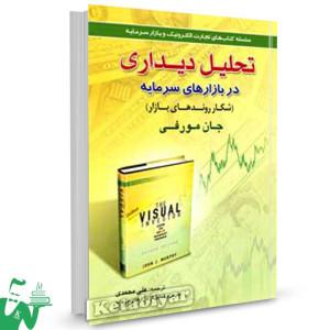 کتاب تحلیل دیداری در بازارهای سرمایه تالیف جان مورفی ترجمه دکتر علی محمدی