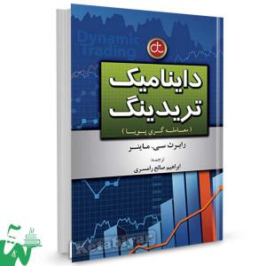 کتاب داینامیک تریدینگ (معامله گری پویا) تالیف رابرت سی ماینر ترجمه ابراهیم صالح رامسری