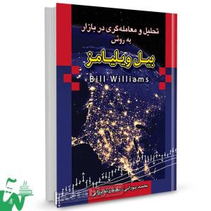 کتاب تحلیل و معامله گری در بازار به روش بیل ویلیامز تالیف محمد پورانی ، محمدرضا پورانی
