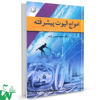 کتاب امواج الیوت پیشرفته تالیف دکتر محمدحسن ژند