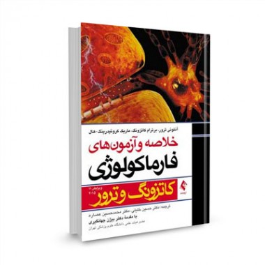 کتاب خلاصه و آزمون های فارماکولوژی کاتزونگ و ترور 2015 ترجمه دکتر حسین خلیلی