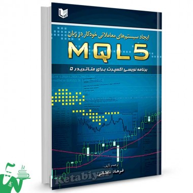 کتاب ایجاد سیستم های معاملاتی خودکار در زبان MQL5 تالیف فرهاد سلطانی