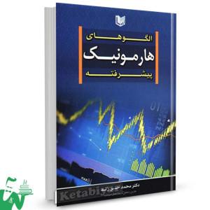 کتاب الگوهای هارمونیک پیشرفته تالیف دکتر محمدحسن ژند