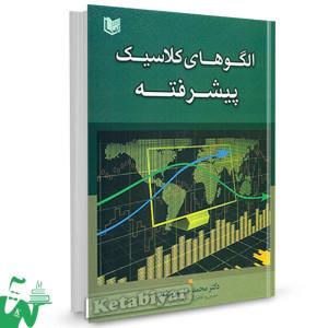 کتاب الگوهای کلاسیک پیشرفته تالیف دکتر محمدحسن ژند