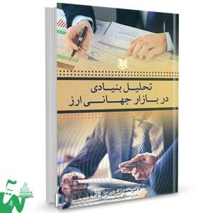 کتاب تحلیل بنیادی در بازار جهانی ارز تالیف دکتر محمدحسن ژند