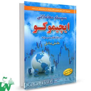 کتاب سیستم معاملاتی ایچیموکو در بازارهای سرمایه تالیف مانش پاتل ترجمه ابراهیم صالح رامسری