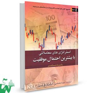 کتاب استراتژی های معاملاتی با بیشترین احتمال موفقیت تالیف رابرت سی ماینر ترجمه ابراهیم صالح رامسری