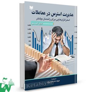 کتاب مدیریت استرس در معاملات تالیف جواد ثابت نژاد