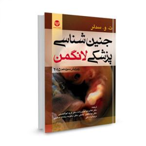 کتاب جنین شناسی پزشکی لانگمن 2015 (ویرایش سیزدهم) ترجمه دکتر حسن زاده