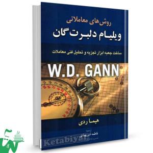 کتاب روشهای معاملاتی ویلیام دلبرت گان تالیف هیما ردی ترجمه فاطمه قنبر بهشتی