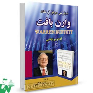 کتاب تجارتی موفق از نگاه وارن بافت تالیف آدام براونلی ترجمه لادن گلگون