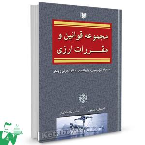 کتاب مجموعه قوانین و مقررات ارزی تالیف احسان مهدوی ، محمد یگانه آبکنار