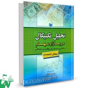 کتاب تحلیل تکنیکال در بازار سهام تالیف میشل تامست ترجمه وحید درزی