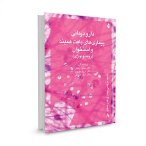 کتاب دارودرمانی بیماری های بافت همبند و استخوان (روماتولوژی) تالیف دکتر حسین خلیلی