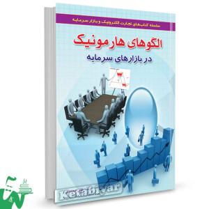 کتاب الگوهای هارمونیک در بازارهای سرمایه تالیف دکتر علی محمدی