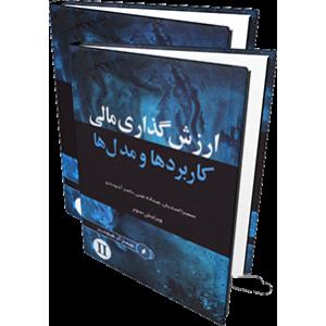 کتاب ارزش گذاری مالی کاربردها و مدلها (دوجلدی) تالیف جیمز آر. هیچنر ترجمه سمیرا اسدیان