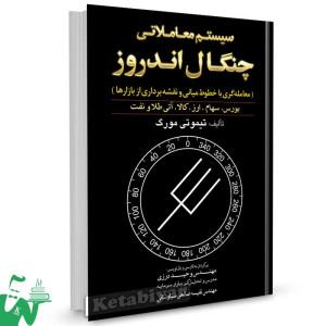 کتاب سیستم معاملاتی چنگال اندروز تالیف تیموتی مورگ ترجمه مهندس وحید درزی