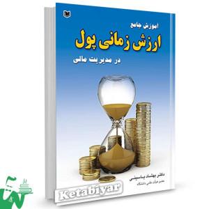 کتاب آموزش جامع ارزش زمانی پول در مدیریت مالی تالیف دکتر بهشاد یاسینی
