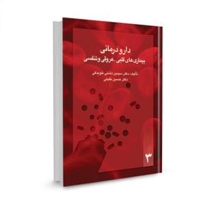 کتاب دارودرمانی بیماری های قلبی عروقی و تنفسی تالیف دکتر سیمین دشتی خویدکی