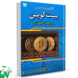 کتاب آشنایی با مفاهیم بیت کوین و ارزهای مجازی تالیف احسان مهدوی ، محمد یگانه آبکنار