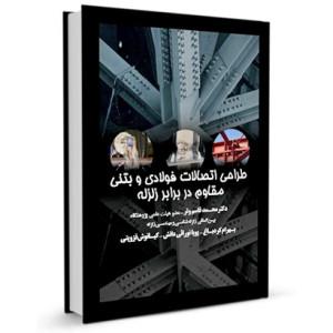 کتاب طراحی اتصالات فولادی و بتنی مقاوم در برابر زلزله تالیف دکتر محمدقاسم وتر