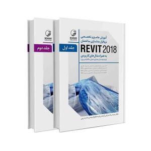 کتاب آموزش جامع و تخصصی نرم افزار مدلسازی ساختمان REVIT 2018 (دوجلدی) تالیف قاسم آریانی