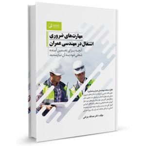 کتاب مهارتهای ضروری اشتغال در مهندسی عمران تالیف دکتر عبدالله چراغی