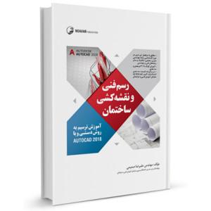 کتاب رسم فنی و نقشه کشی ساختمان تالیف مهندس علیرضا صمیمی