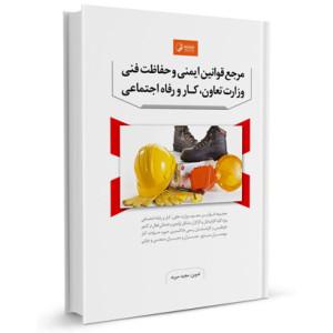 کتاب مرجع قوانین ایمنی و حفاظت فنی وزارت تعاون، کار و رفاه اجتماعی تالیف مجید میربد
