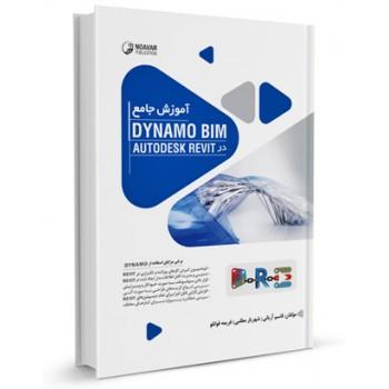 کتاب آموزش جامع DYNAMO BIM در AUTODESK REVIT تالیف قاسم آریانی