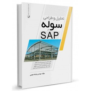 کتاب تحلیل و طراحی سوله در SAP تالیف فرشاد نجومی