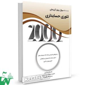 کتاب 2000 سوال چهار گزینه ای تئوری حسابداری تالیف دکتر غلامرضا کرمی