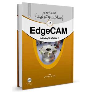 کتاب آموزش کاربردی ساخت و تولید در EdgeCam تالیف محمد رستمی