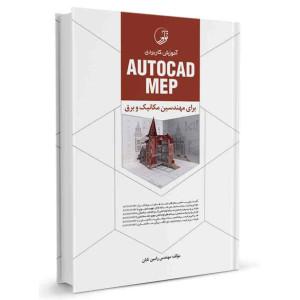 کتاب آموزش کاربردی AUTOCAD MEP تالیف رامین تابان