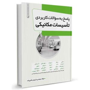 کتاب پاسخ به سوالات کاربردی تاسیسات مکانیکی تالیف داریوش هادی زاده