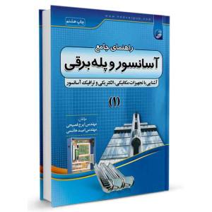 کتاب راهنمای جامع آسانسور و پله برقی (1) تالیف ایرج فصیحی