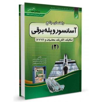 کتاب راهنمای جامع آسانسور و پله برقی (2) تالیف ایرج فصیحی