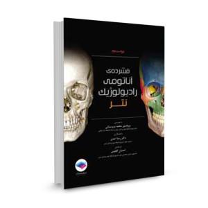 کتاب فشرده ی آناتومی رادیولوژیک نتر ترجمه احسان گلچینی