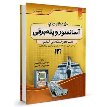 کتاب راهنمای جامع آسانسور و پله برقی (3) تالیف ایرج فصیحی