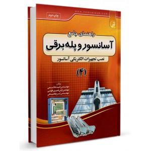 کتاب راهنمای جامع آسانسور و پله برقی (4) تالیف امید هاشمی