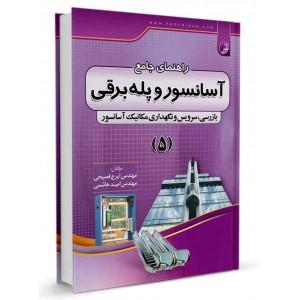 کتاب راهنمای جامع آسانسور و پله برقی (5) تالیف ایرج فصیحی