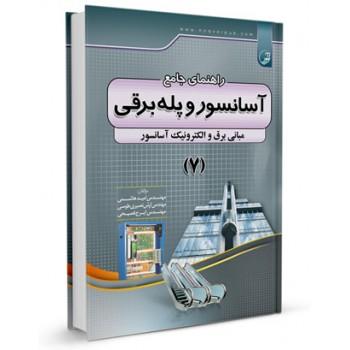 کتاب راهنمای جامع آسانسور و پله برقی (7) تالیف امید هاشمی