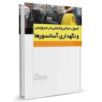 کتاب اصول، مبانی و ایمنی در سرویس و نگهداری آسانسورها تالیف امیر خرمی