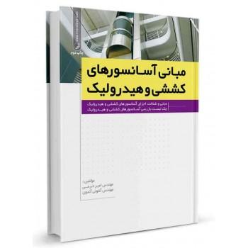 کتاب مبانی آسانسورهای کششی و هیدرولیک تالیف امیر خرمی