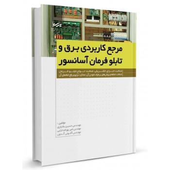 کتاب مرجع کاربردی برق و تابلو فرمان آسانسور تالیف حسین بختیاری