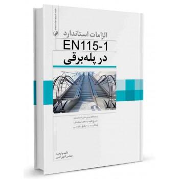 کتاب الزامات استاندارد EN115-1 در پله برقی تالیف آنتونی آندون