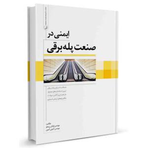 کتاب ایمنی در صنعت پله برقی تالیف فرتاش رزمجو