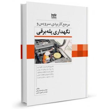 کتاب مرجع کاربردی سرویس و نگهداری پله برقی تالیف محمدرضا زیبایی