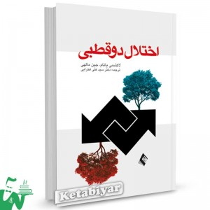 کتاب اختلال دوقطبی تالیف لاکشمی یاتام ترجمه دکتر علی فخرایی