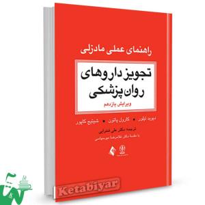کتاب تجویز داروهای روانپزشکی (راهنمای عملی مادزلی) تالیف دیوی تیلور ترجمه دکتر علی فخرایی